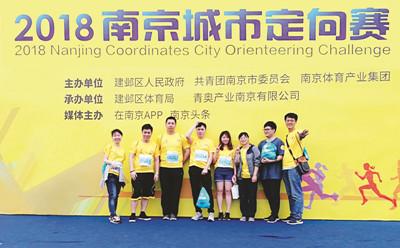 集团组队参加2018南京城市定向赛