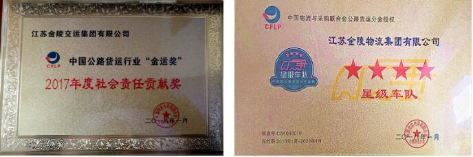 """集团荣获中国公路货运行业""""金运奖"""""""