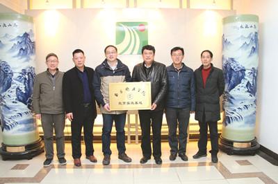 南京晓庄学院教育实践基地落户集团